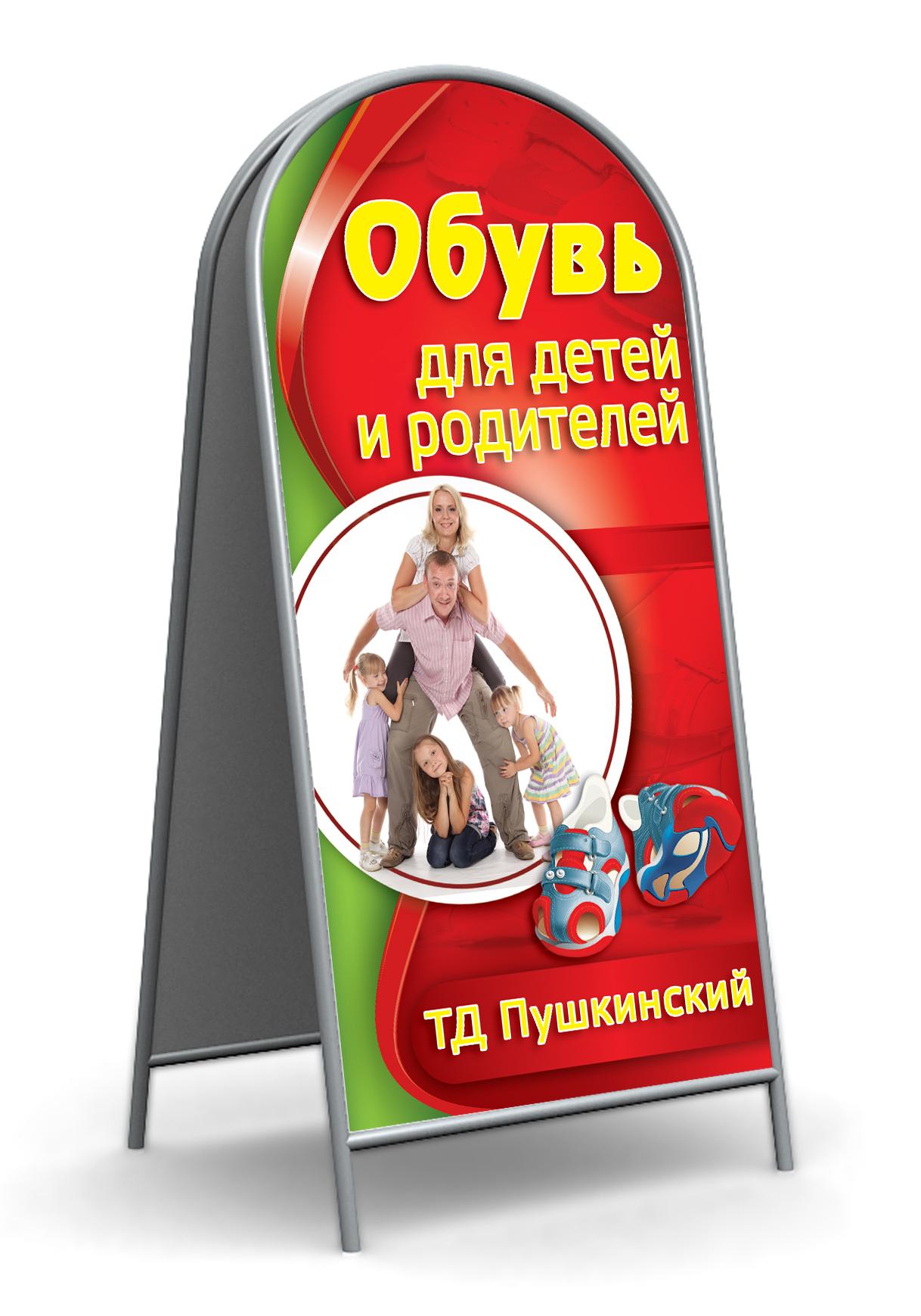 пример картинки рекламы одежды на штендере поиска