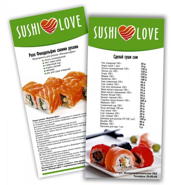 Листовки для суши-бара