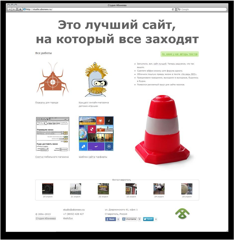 studio.aboneev.ru