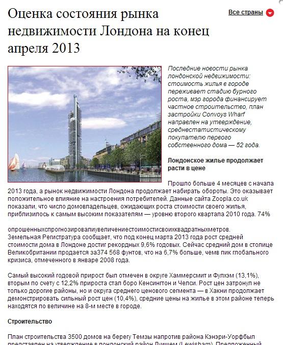 Оценка состояния рынка недвижимости Лондона на конец апреля 2013