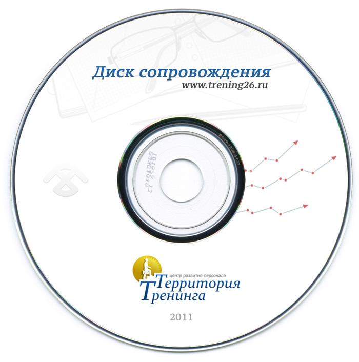 Обложка диска сопровождения
