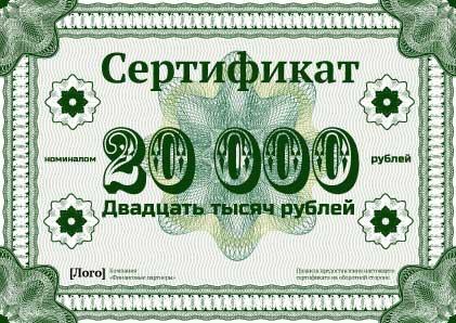 Сертификат v1