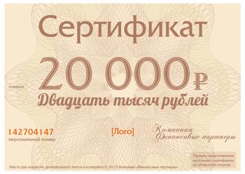 Сертификат v2