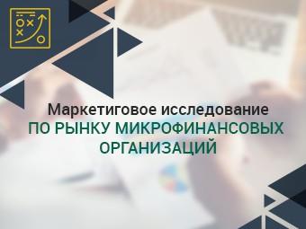 Маркетинговое исселедование по рынку микрофинансовых организаций