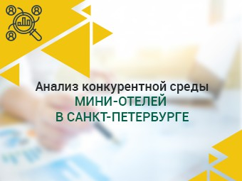 Анализ конкурентной среды мини-отелей в Санкт-Петербурге