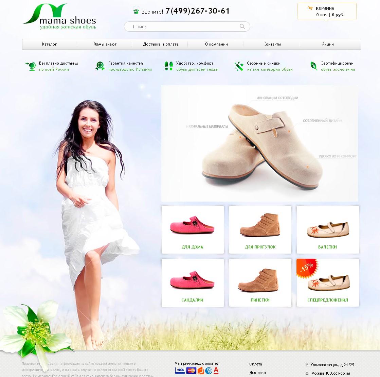 каталог обуви фриланс