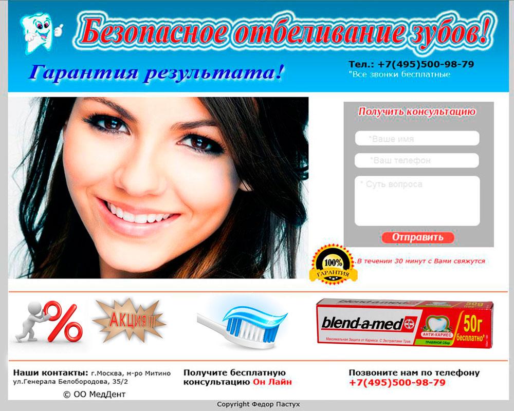 Сайт по стоматологии
