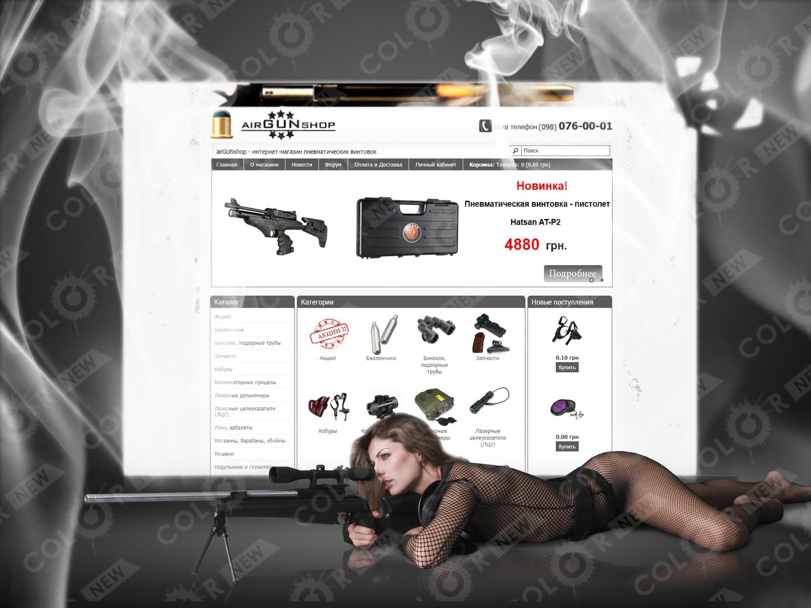 Интернет-магазин Airgunshop.com.ua