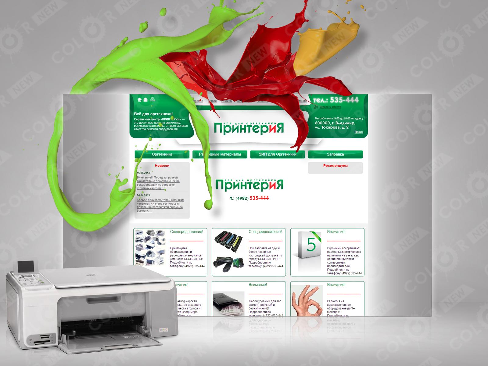 Сайт-каталог Printeria33.ru/