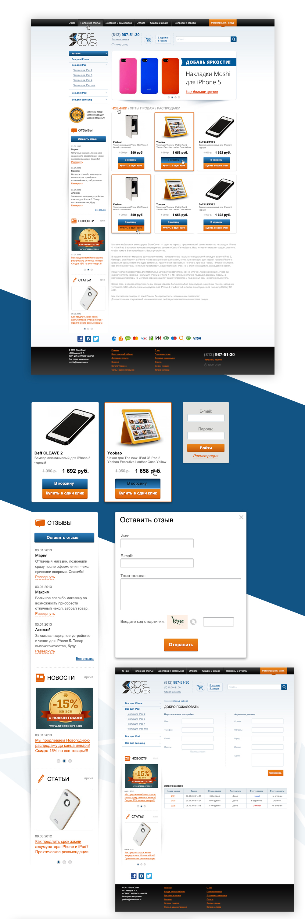 Интернет-магазин StoreCover.ru