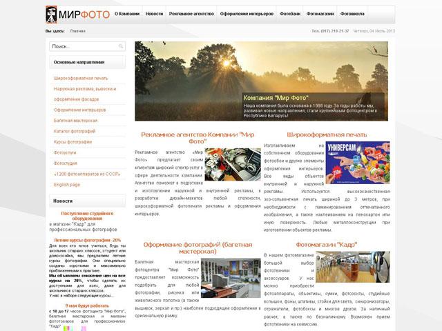 Сайт компании Мир Фото