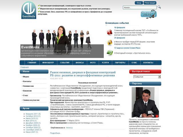 Сайт компании e-media