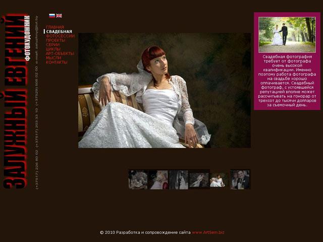 Сайт фотохудожника