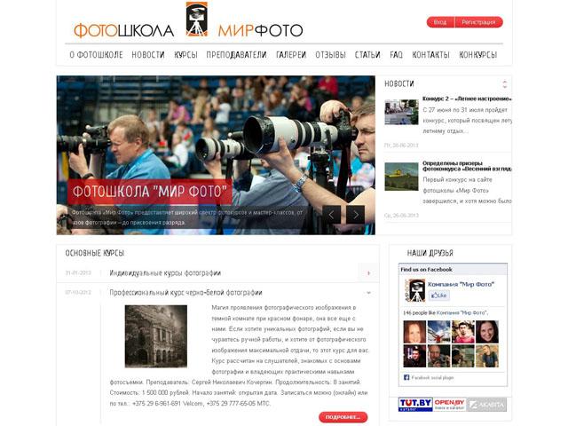 Сайт фотошколы