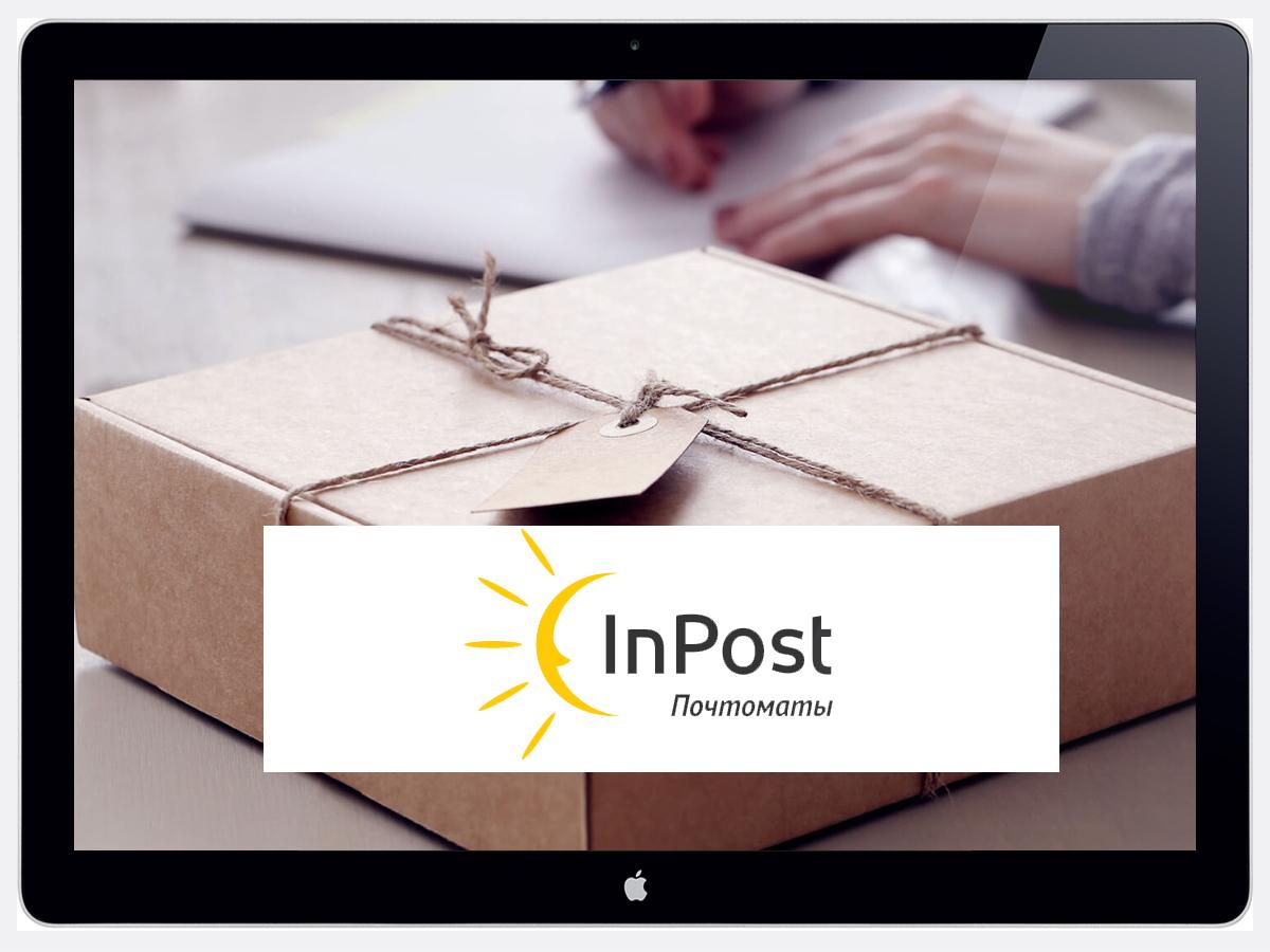 Inpost (Qiwi Post) Smm Вконтакте