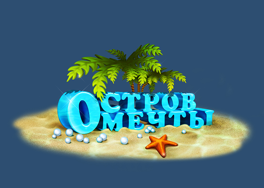 Днем рождения, картинка с надписью остров