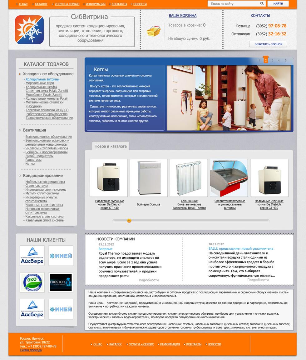 Интернет магазин Sibvitrina