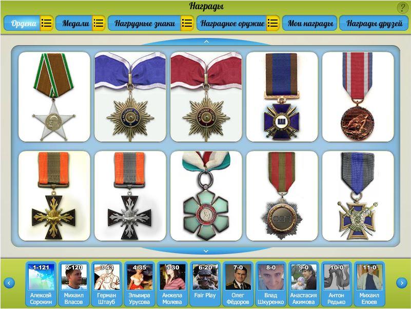 Приложение Награды для Вконтакте