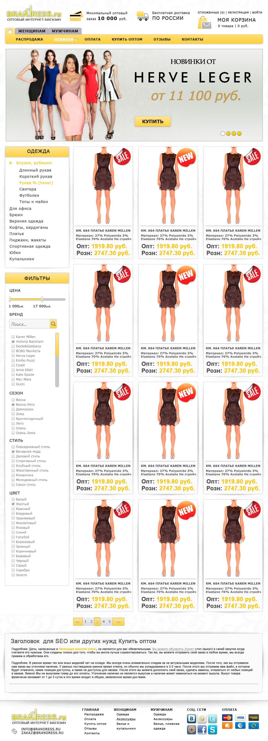 Редизайн сайта http://www.brandress.ru/