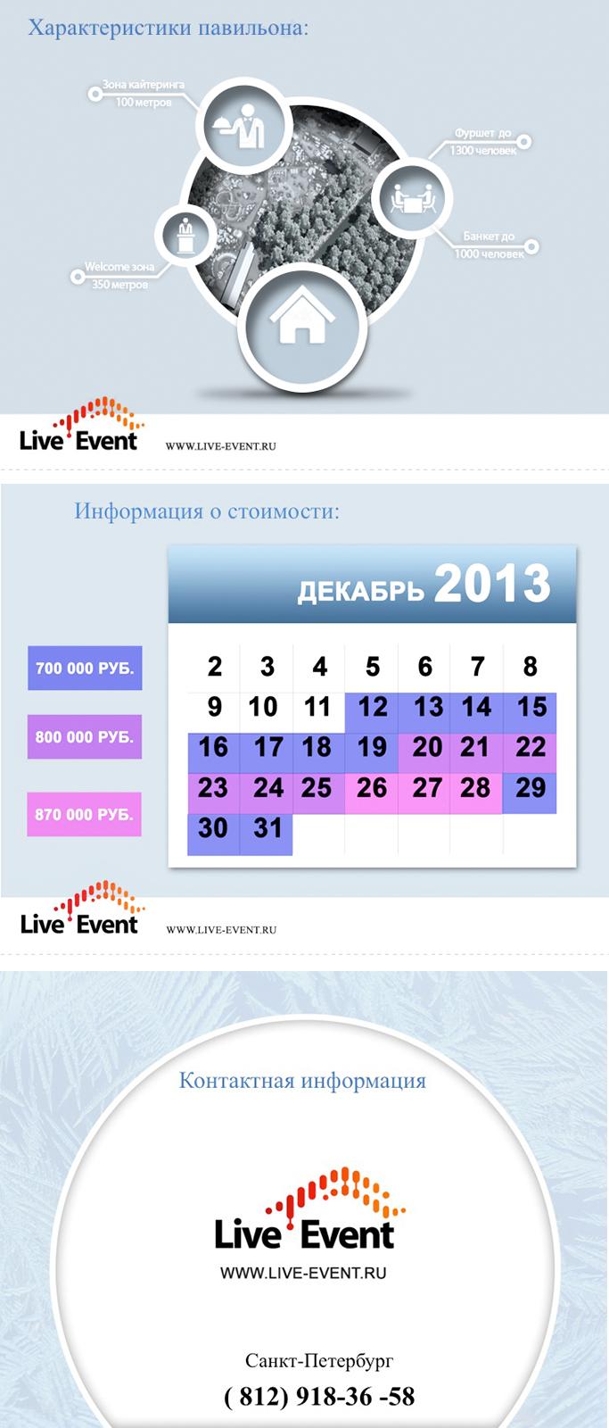 Презентация для Live Event
