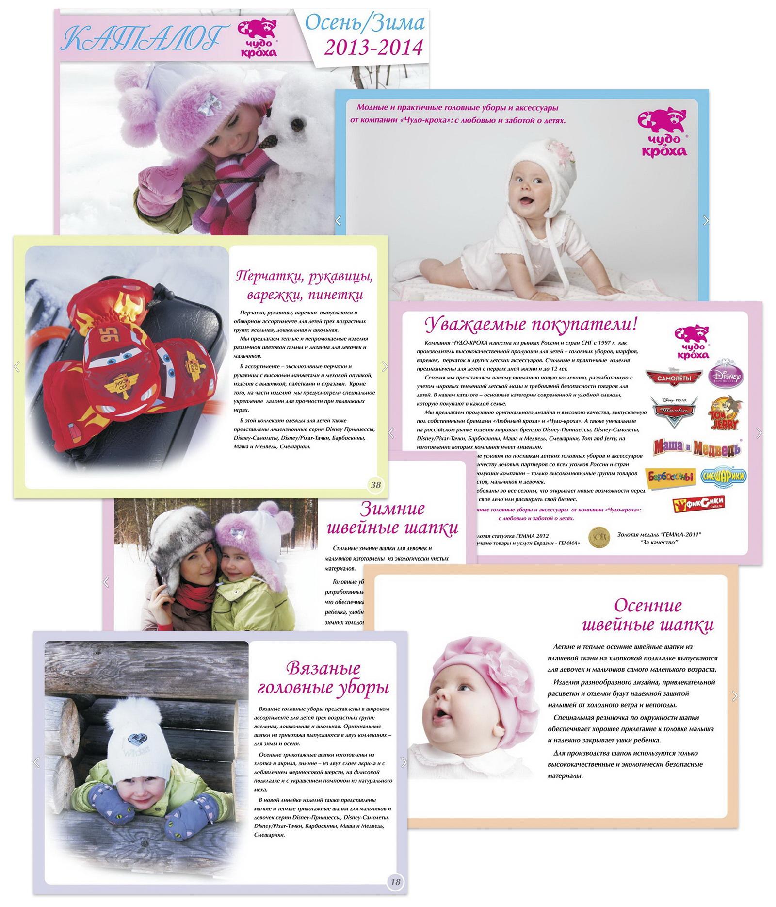 Рекламные тексты для каталога детской одежды