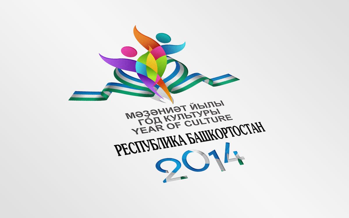 Лого для Года культуры Башкоротостана