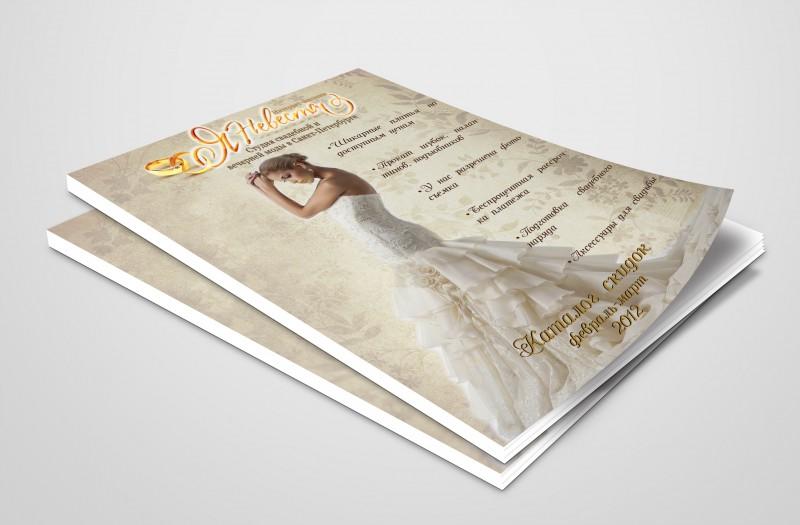 Обложка каталога свадебных платьев