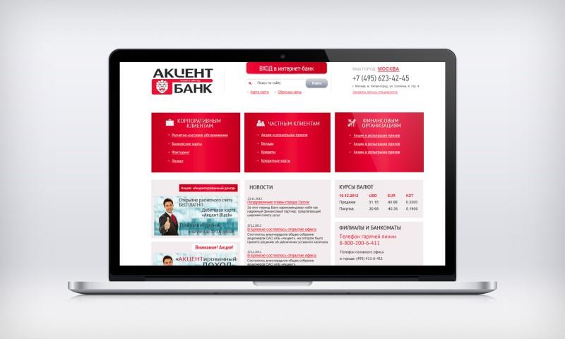 Сайт Акцент банк