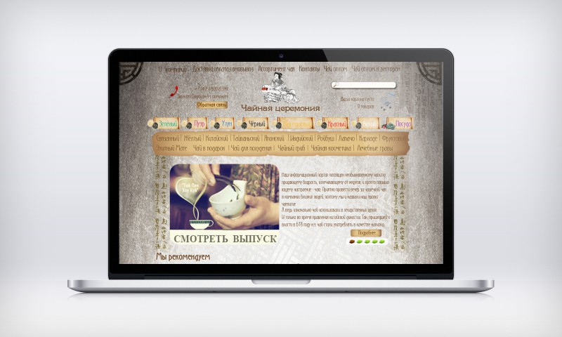Интернетмагазин чая http://www.zeremonia.ru/index.html