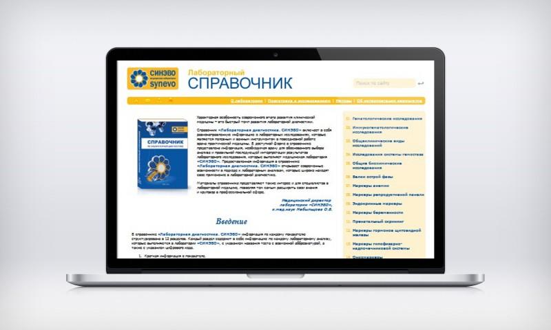 http://spravochnik.synevo.ua/