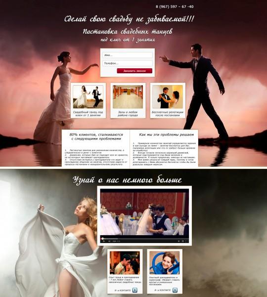 Лендинг для свадебных танцев