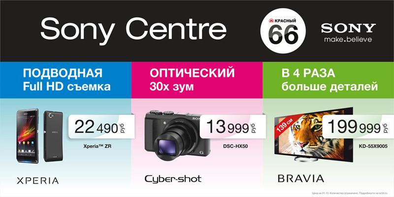Sony Centre (щит 4000x2000 в метро)