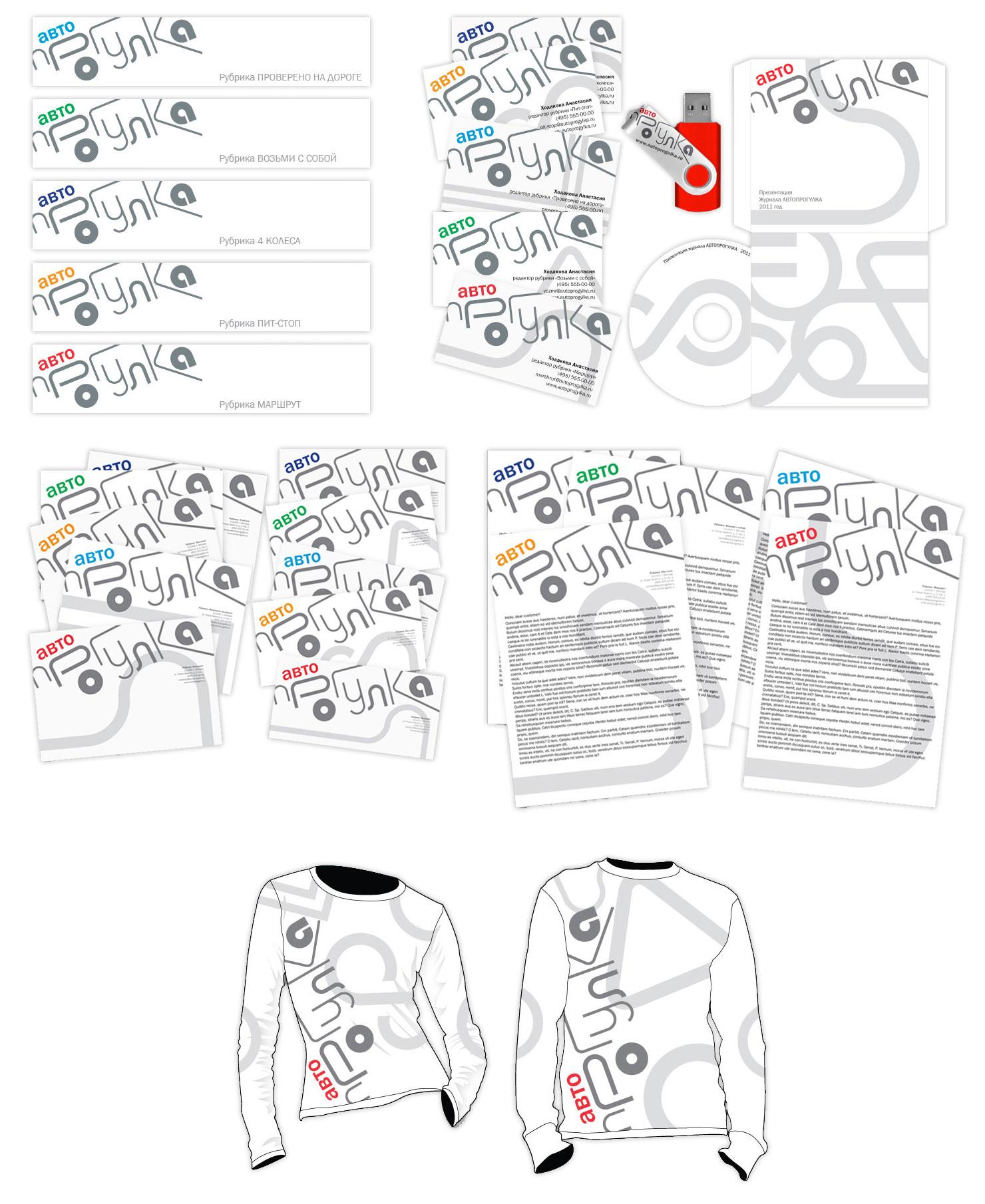 Разработка зонтичного логотипа, фирменного стиля и журнала