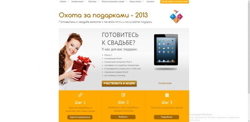 http://2013.nevesta-nn.ru/