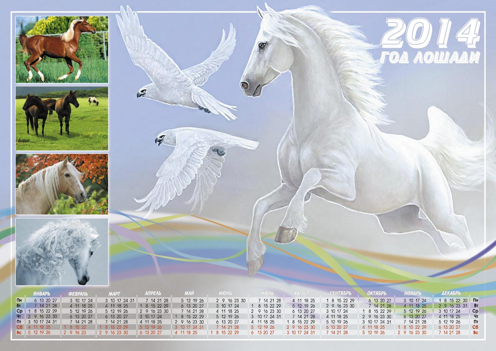 настоящее плакат на календарь после нескольких выпусков