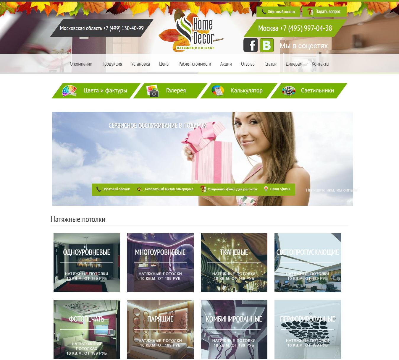 Доработка сайта potolok.net