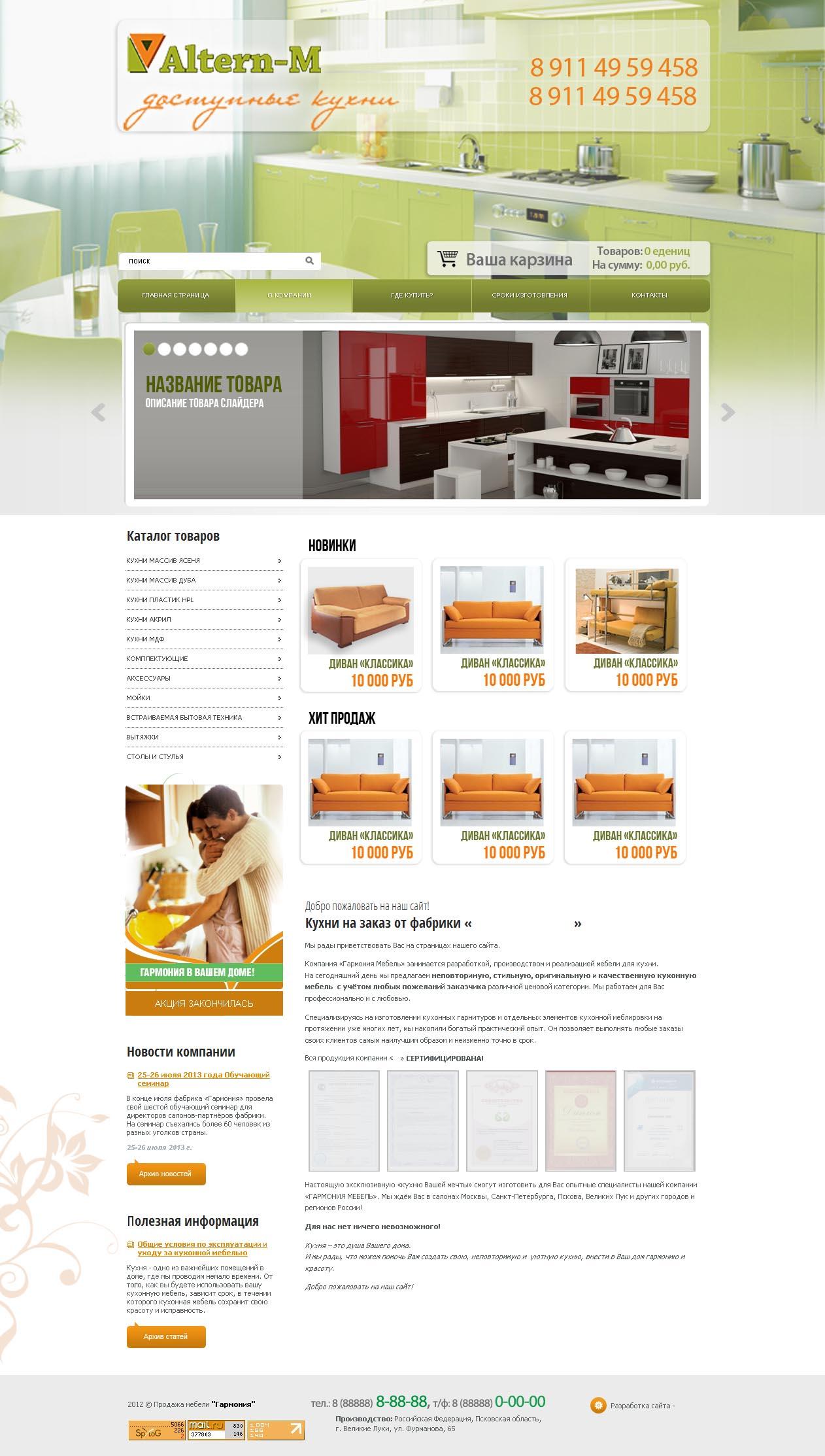 Интернет магазин Аltern-M