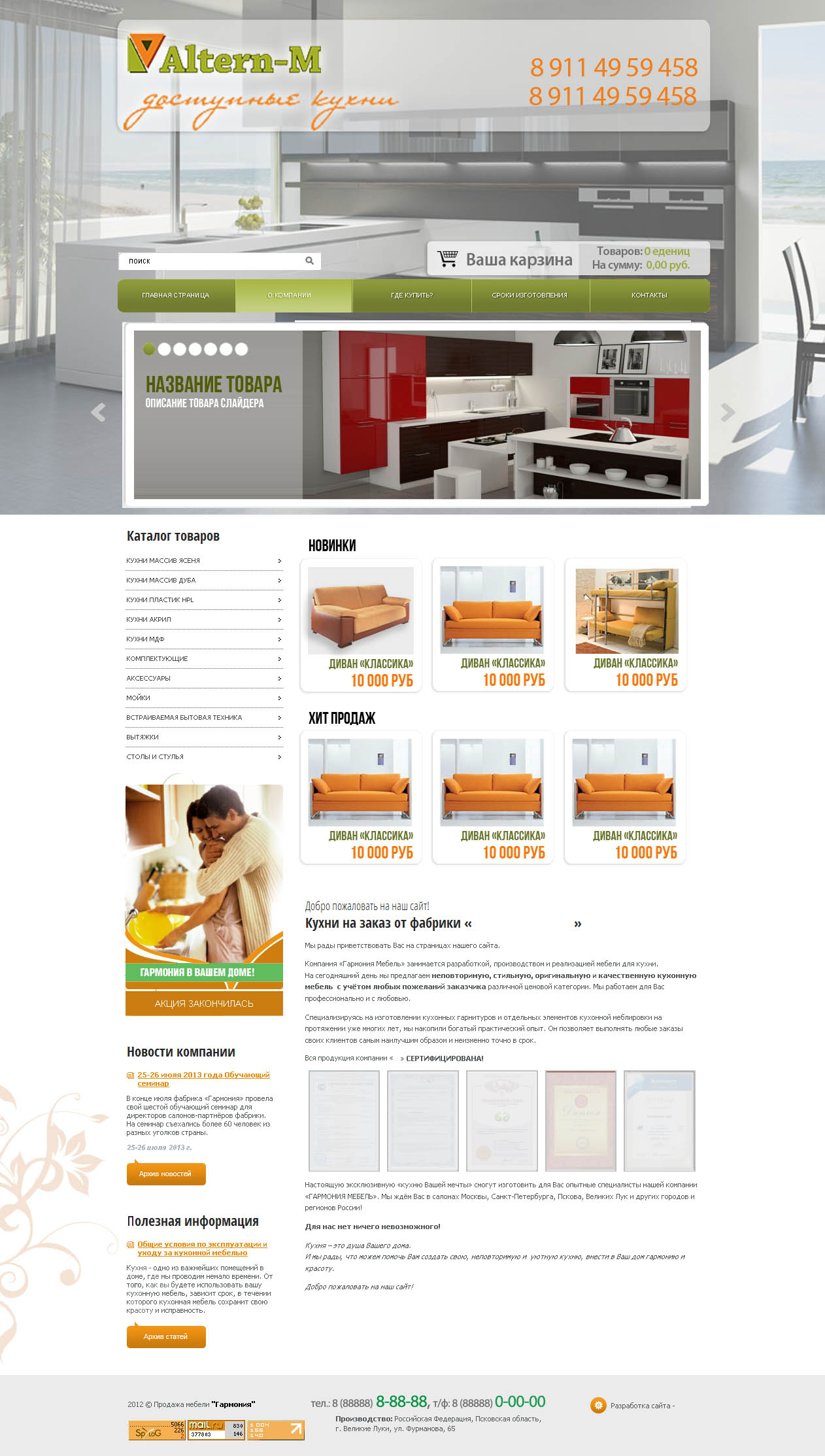 Интернет магазин Аltern-M v2