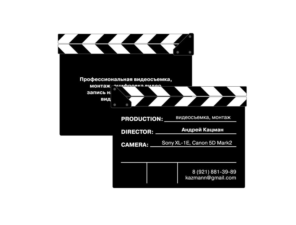 Личная визитка — видеооператор