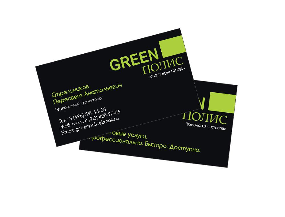 Клининговая компания Green полис. Личная и корпоративная визитки