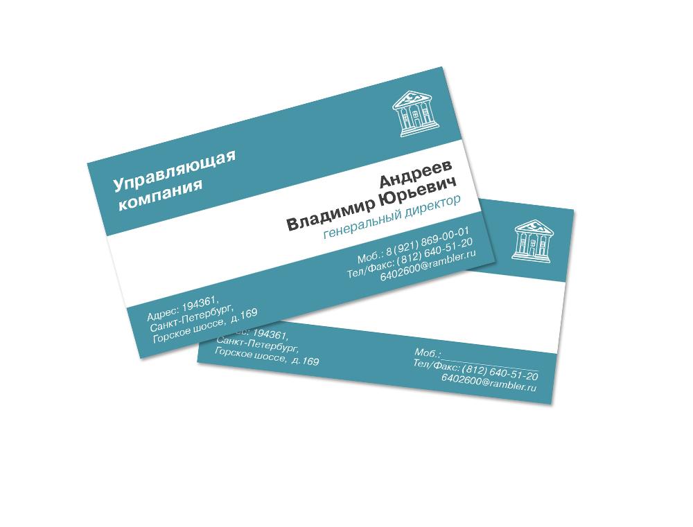 Управляющая компания — личная визитка и визитка с полями