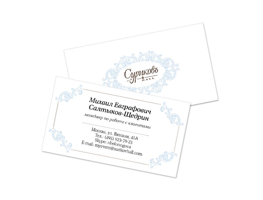 """Ресторан """"Суриков"""" — двусторонняя личная визитка сотрудника"""