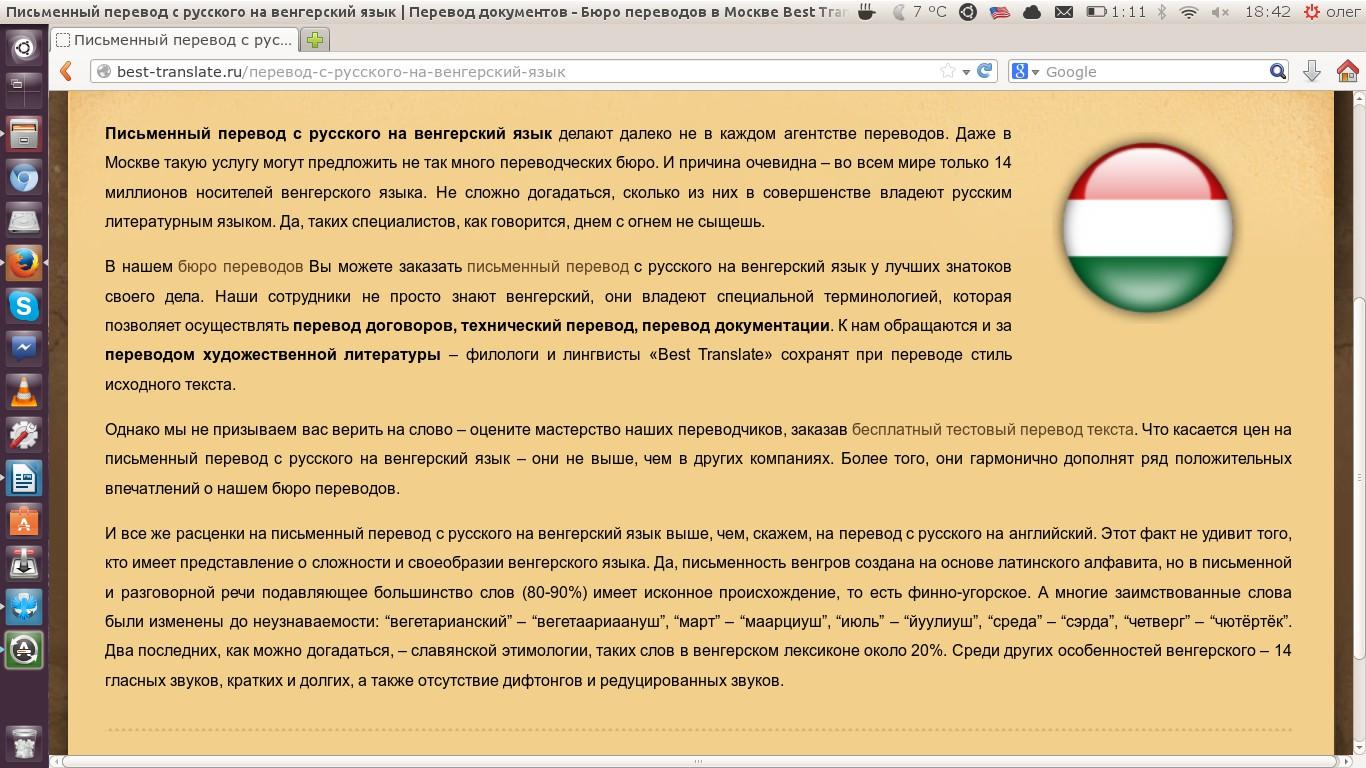 Фрилансер перевести на русский работа с приложением на удаленном компьютере