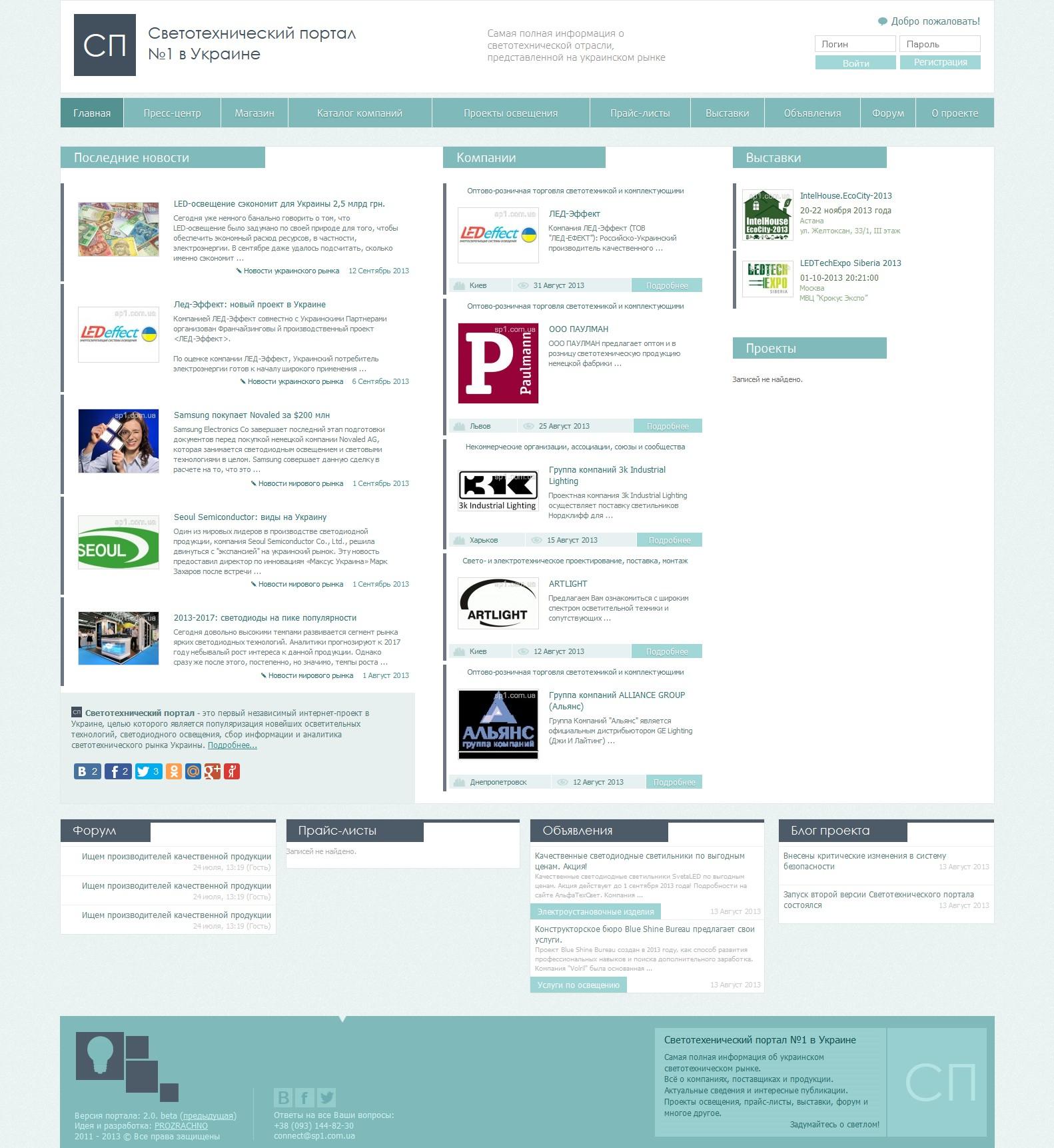 Верстка проекта SP1.COM.UA