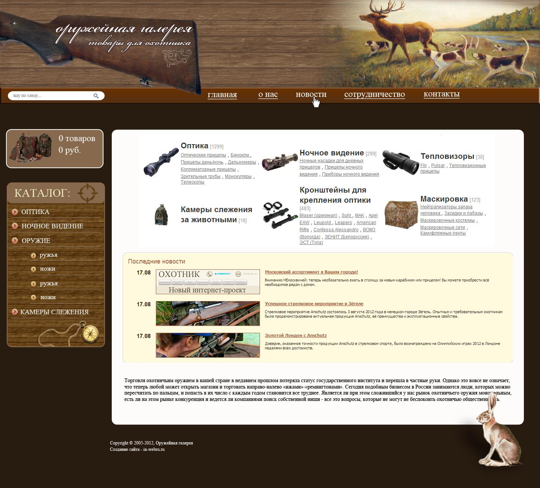 Магазин охоты
