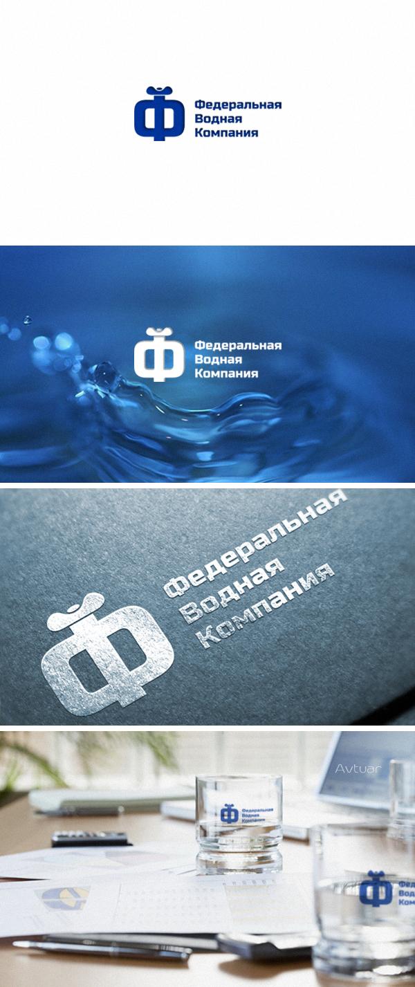 Федеральная Водная Компания