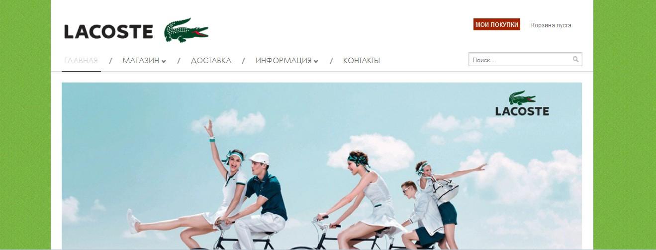 lacostepolo.ru