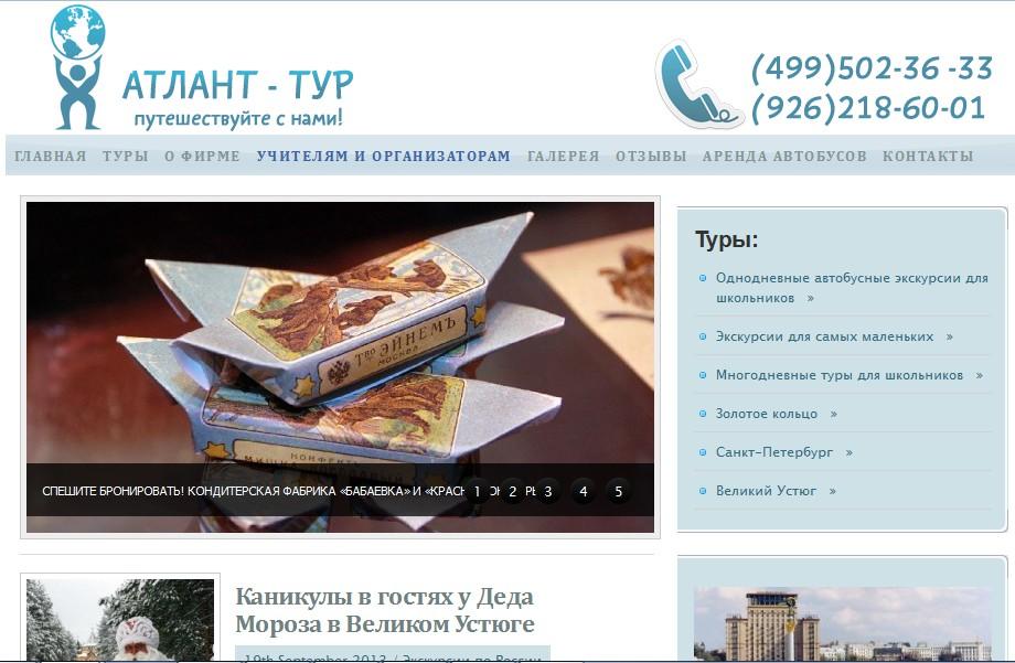 atlant-tur.ru