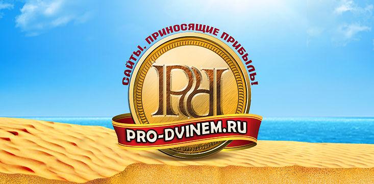 """Разработка логотипа для сайта """"Про-двинем"""""""