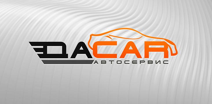 Разработка логотипа ДаКар